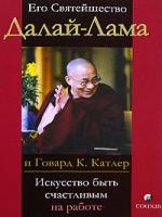 Его Святейшество Далай-Лама и Говард К. Катлер Искусство быть счастливым на работе 978-5-91250-484-6