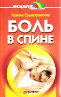 Сударушкина Ирина Боль в спине 5-318-00184-х
