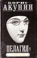 Борис Акунин Пелагия и белый бульдог 978-5-17-011842-7, 5-17-011842-2, 5-271-01809-1