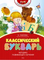 Павлова Наталья Классический букварь 978-5-389-06734-9