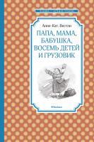 Вестли Анне-Катрине Папа, мама, бабушка, восемь детей и грузовик 978-5-389-17281-4