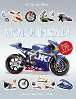 Тадхоуп Саймон Мотоциклы 978-5-389-12258-1