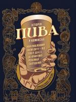 Джонатан Хеннеси , Майк Смит , Аарон Макконнелл Історія пива в коміксах 978-617-7544-30-1