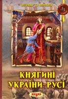 Авт.-упор. С. Левітас Княгині України-Русі 978-617-545-004-8
