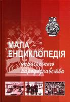 Павлюк С. ред. Мала енциклопедія українського народознавства 978-966-02-4576-1