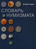 Виталий Гладкий Словарь нумизмата 978-5-9524-4018-0