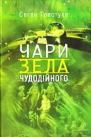 Товстуха Євген Чари зела чудодійного 978-617-605-006-3