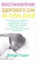 Дебра Л. Гордон Восстановление здорового сна за семь дней 978-5-17-047852-1, 978-5-271-18473-4, 0-312-98583-5