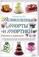 Кэтрин ван Зил Великолепные торты итортики. Рецепты иукрашение 978-966-14-5718-7