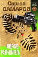 Самаров Сергей Андроид-разрушитель 978-5-699-68215-7