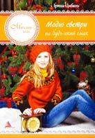 Цибань Ірина Модні светри на будь-який смак. Плетемо спицями 978-617-7186-11-2