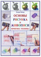 Основы рисунка и живописи. Приемы. Техника 978-5-7793-1861-7, 978-1-904687-73-3