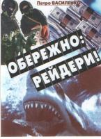Василенко Петро Обережно: рейдери! 978-966-316-194-5