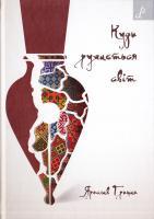Грицак Ярослав Куди рухається світ 978-966-465-399-9