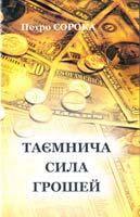Сорока Петро Таємнича сила грошей 978-966-308-335-2