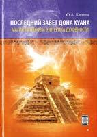 Последний завет дона Хуана. Магия толтеков и эзотерика духовности 978-966-2079-32-6