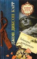Карр Джон Диксон Табакерка императора 978-5-17-070251-0