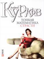 Курков Андрей Тонкая математика страсти 978-966-03-4757-1