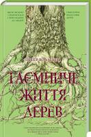 Воллебен Петер Таємниче життя дерев 978-617-12-3359-1
