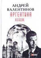 Валентинов Андрей Аргентина: роман-эпопея: Кн. 3. Кейдж 978-966-03-7903-9