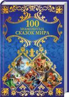 сост. Т. Куксова 100 знаменитых сказок мира 978-966-14-3938-1