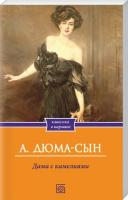 Дюма Александр Дама с камелиями 978-966-14-4247-3