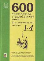 Будна 600 диктантів з української мови для початкової школи. 1-4 класи 966-7924-20-3