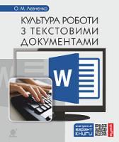 Левченко Олександр Миколайович Культура роботи з текстовими документами 978-966-10-5431-7