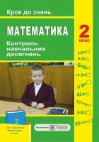 Корчевська О. Контроль навчальних досягнень з математики. Крок до знань. 2 клас (До підручника, зазначеного в анотації) 9789660725850