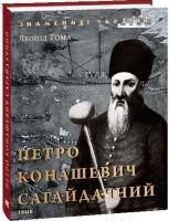Тома Леонід Петро Конашевич Сагайдачний 978-966-03-8454-5