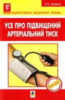 Фадєєв Павло Олександрович Усе про підвищений артеріальний тиск 978-966-10-1304-8