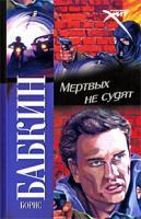 Борис Бабкин Мертвых не судят 978-5-17-061129-4, 978-5-403-01773-2