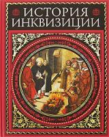 Генри Чарльз Ли История инквизиции 978-5-699-20812-8