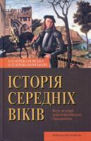 Нова історія середніх віків. Вступ до історії західноєвропейського Середньовіччя 966-06-0412-2