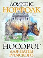 Лоуренс Норфолк Носорог для Папы Римского 978-5-699-45418-1