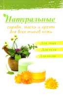Лазарева Оксана Натуральные скрабы, маски и кремы для всех типов кожи 978-617-7269-05-1
