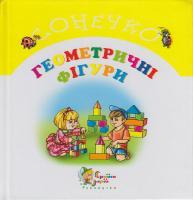 Олексієнко Л. Геометричні фігури 978-966-424-076-2