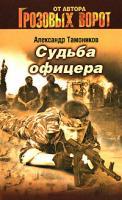 Александр Тамоников Судьба офицера 978-5-699-28218-0