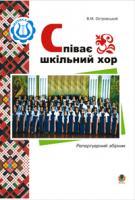 Островський Володимир Михайлович Співає шкільний хор. 966-692-679-2