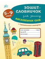 Зінов'єва Лариса Зошит-словничок для запису англійських слів. 5-9 класи 978-966-284-140-4