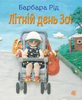 Рід Барбара Літній день Зої 978-966-10-3651-1