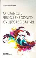 Клюев Александр О смысле человеческого существования 5-98857-231-6