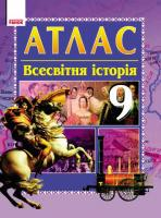 Гісем О.В., Мартинюк О.О. Всесвітня історія. 9 клас: Атлас