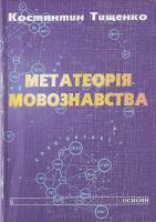 Тищенко Метатеорія мовознавства 966-500-500-6