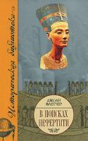 Джоан Флетчер В поисках Нефертити 978-5-17-037885-2, 978-5-9713-7567-8, 978-5-9762-5464-0