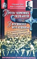 Гальчевський Яків Проти червоних окупантів. З воєнного нотатника 978-966-1635-82-0