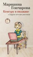 Гончарова Марианна Кенгуру в пиджаке и другие веселые рассказы 978-5-389-07796-6