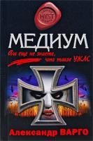Александр Варго Медиум 978-5-699-34649-3
