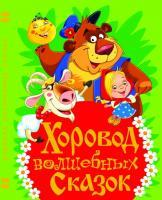 Хаткина Наталья Хоровод волшебных сказок 978-966-936-225-4