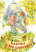 Кіплінґ Ред'ярд Казочка про слоненя. 978-966-10-2829-5